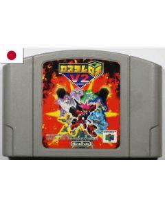 Jeu Custom Robo V2 (JAP) pour Nintendo 64 Jap