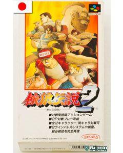 Jeu Fatal Fury 2 GAROU DENSETSU 2 pour Super Famicom