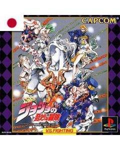 Jeu JoJo's Bizarre Adventure (JAP) pour Playstation JAP