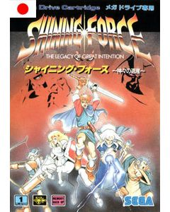 Jeu Shining Force The Legacy Of Great Intention pour Megadrive