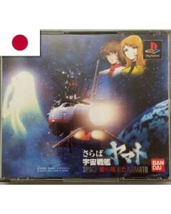 Jeu Space Battleship Yamato 2 pour Playstation