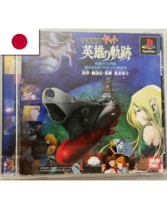 Jeu Space Battleship Yamato pour Playstation