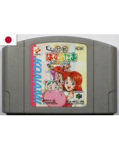 Jeu Susume! Taisen Puzzle-Dama (JAP) pour Nintendo 64 Jap