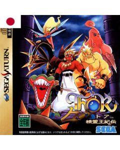 Jeu The Story Of Thor 2 - Seireioukiden (JAP) pour Saturn JAP