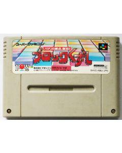 Jeu Block Kuzuchi pour Super Famicom (JAP)
